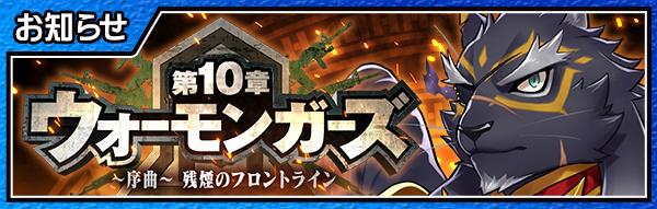 banner_chapter10.jpg