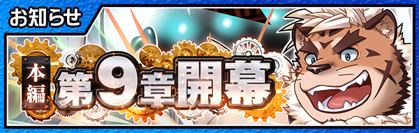 banner_chapter9.jpg
