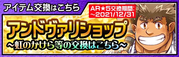 banner_autumn2021_shop.PNG