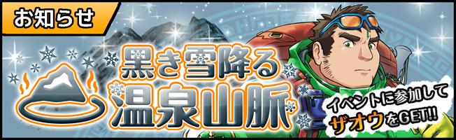 banner_onsen2017_large2.png