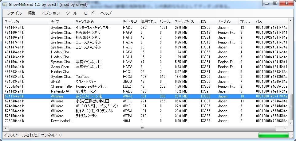 解体後、変換前のNAND.jpg