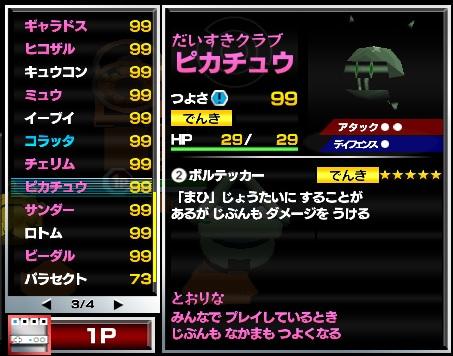 99 魔界之以下略(まかいのいかりゃく).jpg