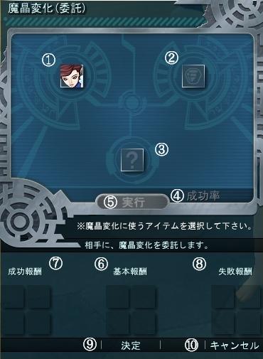 mashouhenka_itaku1.jpg