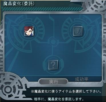 mashouhenka_itaku2.jpg