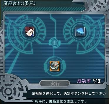 mashouhenka_itaku3.jpg