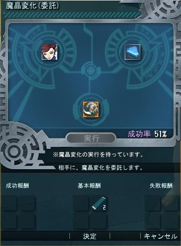 mashouhenka_itaku5.jpg