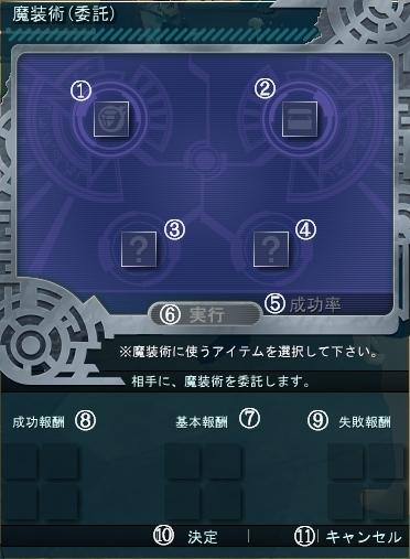 masou_itaku1.jpg