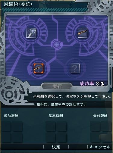 masou_itaku2.jpg