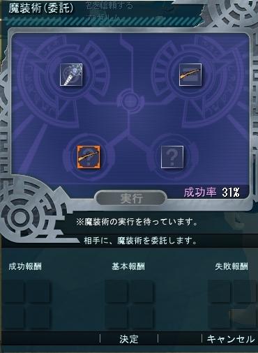 masou_itaku3.jpg