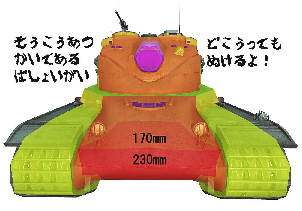 AMX50B-Collision.jpg