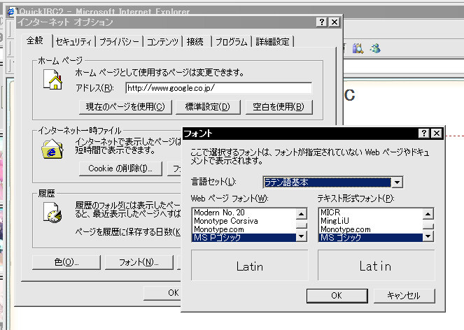 ie-font.jpg