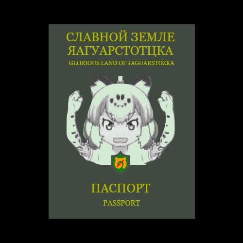 ジャガルストツカ旅券