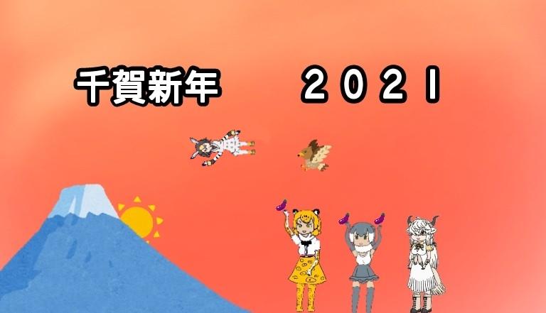 千賀新年2021.png