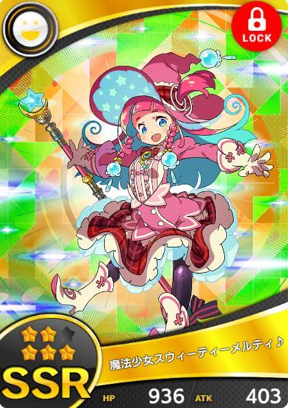 魔法少女スウィーティーメルティ♪