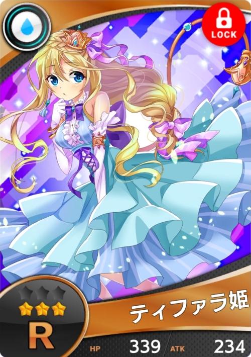 ティファラ姫
