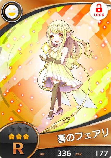 fairy-ki_R.jpg