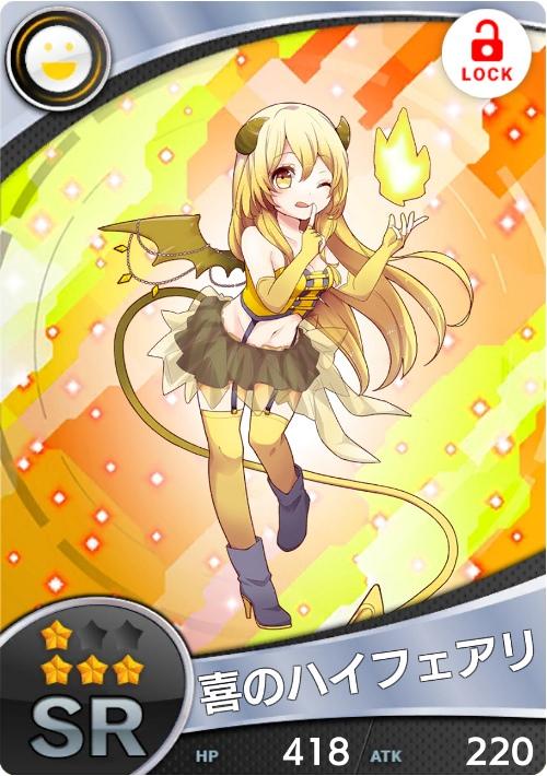 fairy-ki_SR.jpg