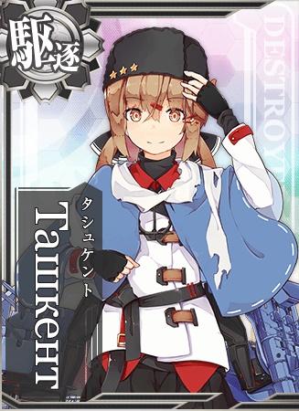 北の国で生まれた空色の巡洋艦、タシュケントだよ。