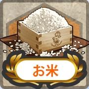 お米_0.png