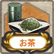お茶_0.png