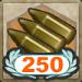 弾薬パック250.png
