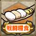 戦闘糧食s.png