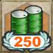燃料パック250.png