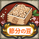 節分の豆_1.png