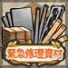 緊急修理資材_s_0.png