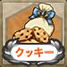 艦娘へのクッキー.png