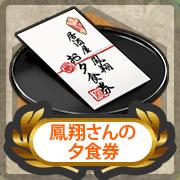 鳳翔さんの夕食券.png