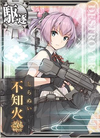 改陽炎型二番艦、不知火。配備に付きます!