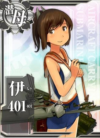 提督、ごきげんよう。潜特型二番艦伊401です。しおいって呼んでね。