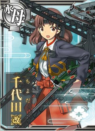 096:千代田改