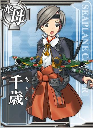 千歳です。日本では初めての水上機母艦なのよ。よろしくね!