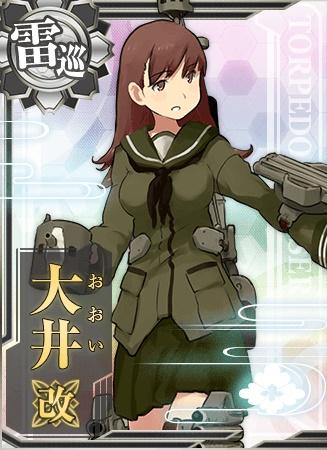 重雷装艦として生まれ変わった大井です。お久しぶりです!