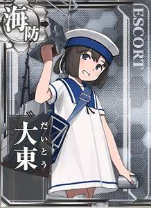 海防艦だからってなめんなって!