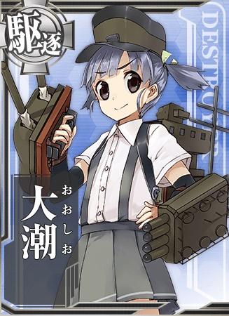 駆逐艦、大潮です~! 小さな体に大きな魚雷! お任せください。