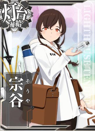445:宗谷(灯台補給船)