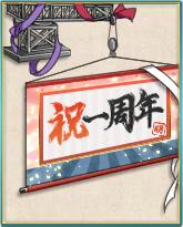 「一周年記念」掛け軸.png