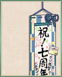 「七周年記念」掛け軸.png