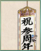 「三周年記念」掛け軸.png