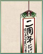 「二周年記念」掛け軸.png