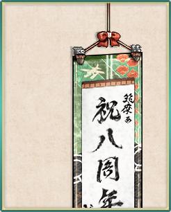 「八周年記念」掛け軸.png
