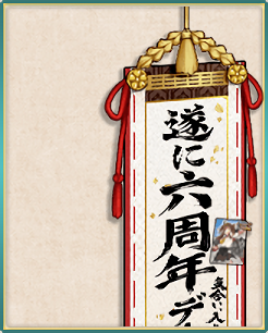 「六周年記念」掛け軸.png