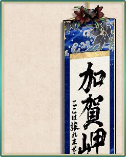 「加賀岬」掛け軸.png