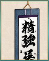 「呉鎮守府」掛け軸.png
