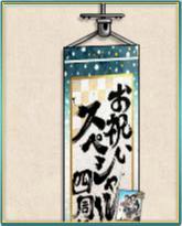 「四周年記念」掛け軸.png