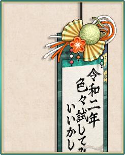 「夕張迎春」掛け軸.png