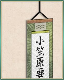 「小笠原要塞」掛け軸.png